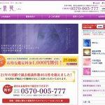 電話占い紫苑