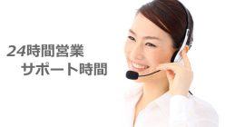 電話占いの24時間営業と対応について!お問い合わせ時間が違うんです。