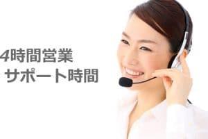 電話占いの24時間営業やお問い合わせについて