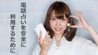 電話占いを安全に利用するために見ておきたい電話占いを選ぶポイント!