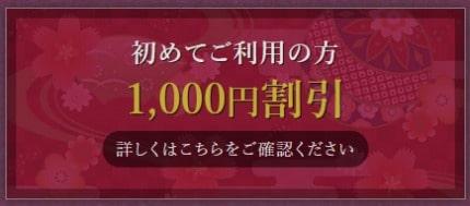 六神通は初回1,000円割り引き