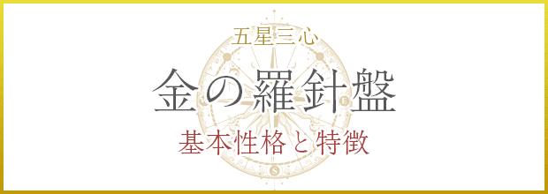 金の羅針盤の基本性格と特徴