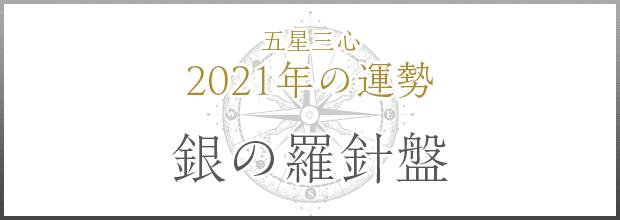 銀の羅針盤2021年の運勢