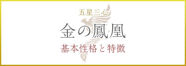 金の鳳凰の基本性格と特徴