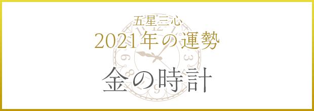 金の時計2021年の運勢