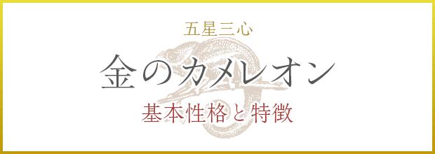 金のカメレオンの基本性格と特徴