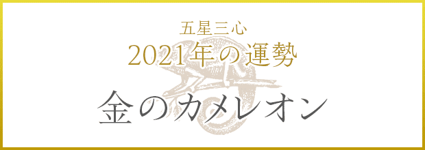 金のカメレオン2021年の運勢