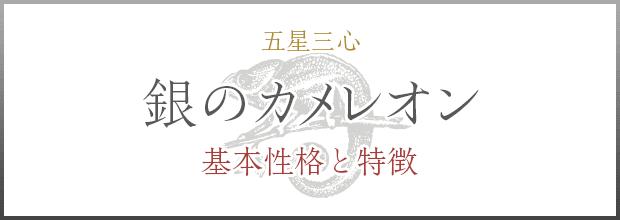 銀のカメレオンの基本性格と特徴