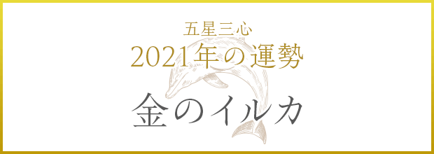 金のイルカ2021年の運勢