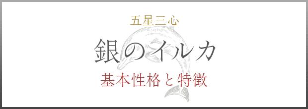 銀のイルカの基本性格と特徴