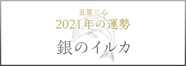 銀のイルカ2021年の運勢