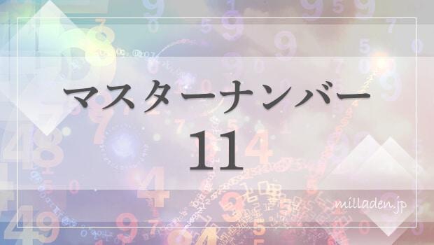 マスターナンバー11
