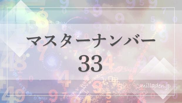 マスターナンバー33