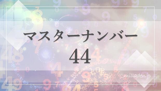 マスターナンバー44