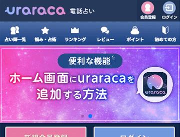 電話占いuraraca(ウララカ)