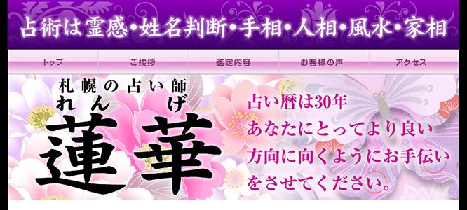開運館E&E札幌パセオ鑑定所
