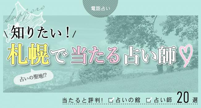 札幌の占い
