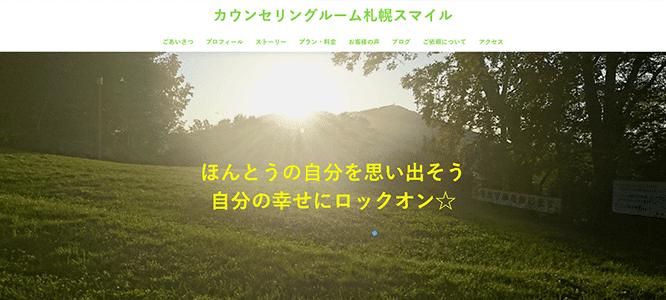 カウンセリングルーム札幌スマイル
