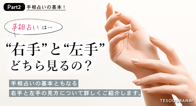 手相占いは右手と左手どちら見るの?